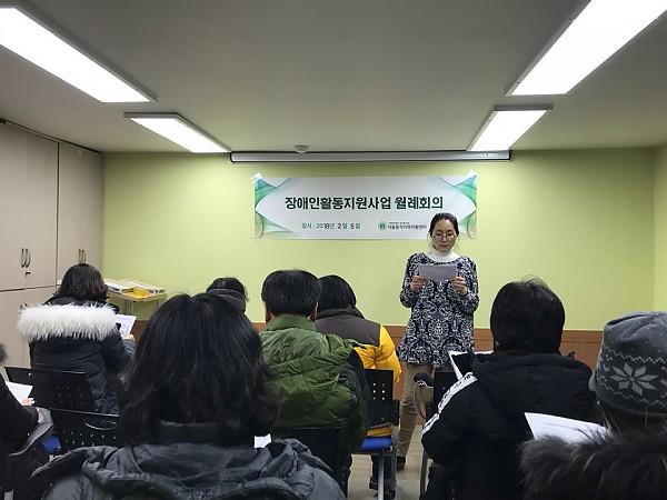 장애인활동지원사업 2월 지원인력 월례회의 개최