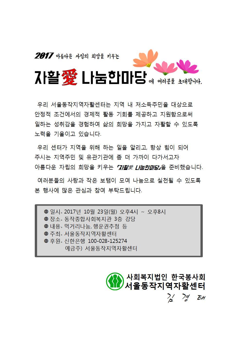 2017년 자활愛 나눔한마당 안내